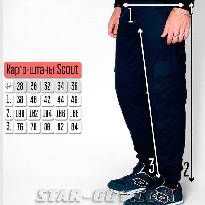 таблица размеров штаны карго
